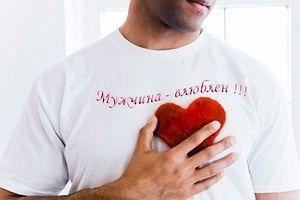 мужчина влюблен