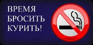 сигарета под запрещающим знаком