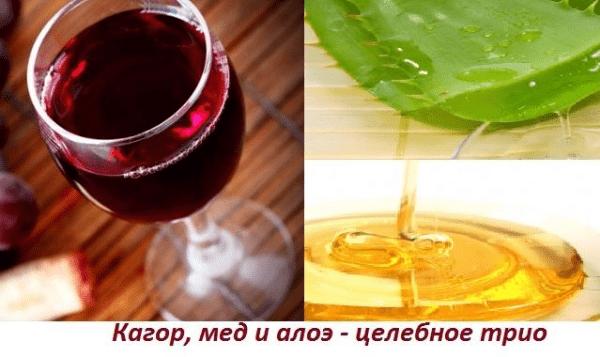 бокал вина, мед и лист алоэ