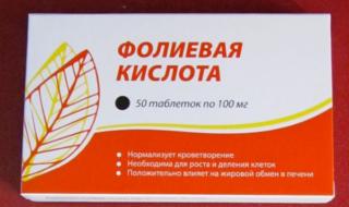упаковка фолиевой кислоты
