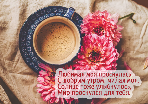 чашка кофе и букет