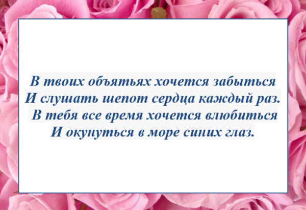 красивые слова девушке
