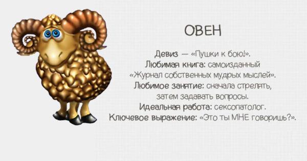 овен гороскоп шутка