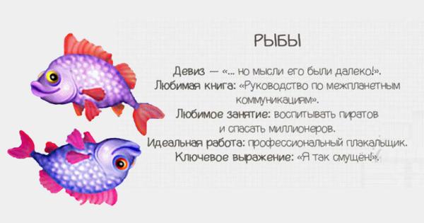 рыбы гороскоп шутка
