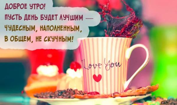 чашка чая и пожелание