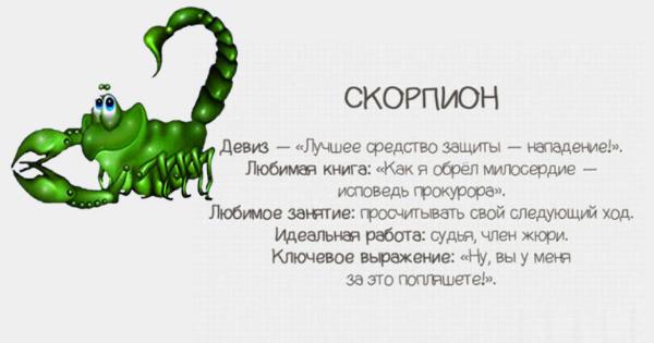 скорпион гороскоп шутка