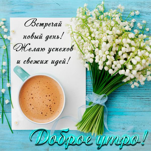 чашка кофе, ландыши, пожелание