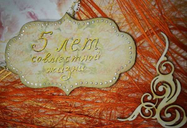 5 годовщина свадьбы