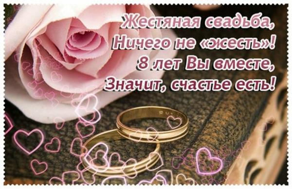 поздравление на 8 лет свадьбы