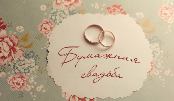 кольца, бумажная свадьба