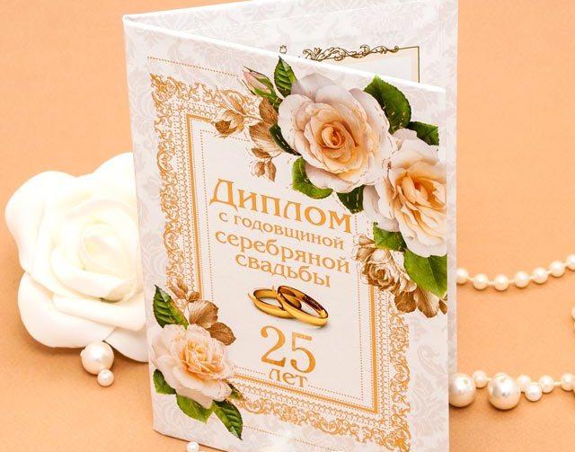Открытка к юбилею свадьбы 25 лет
