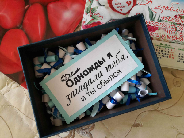 коробочка с пожеланиями