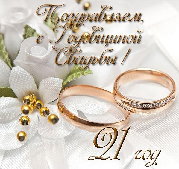 открытка картинка 21 год свадьбе