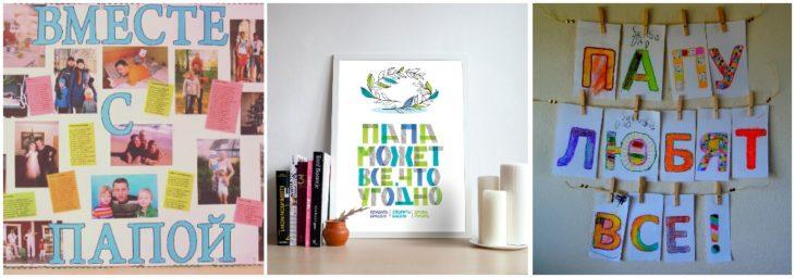 подарочные плакаты