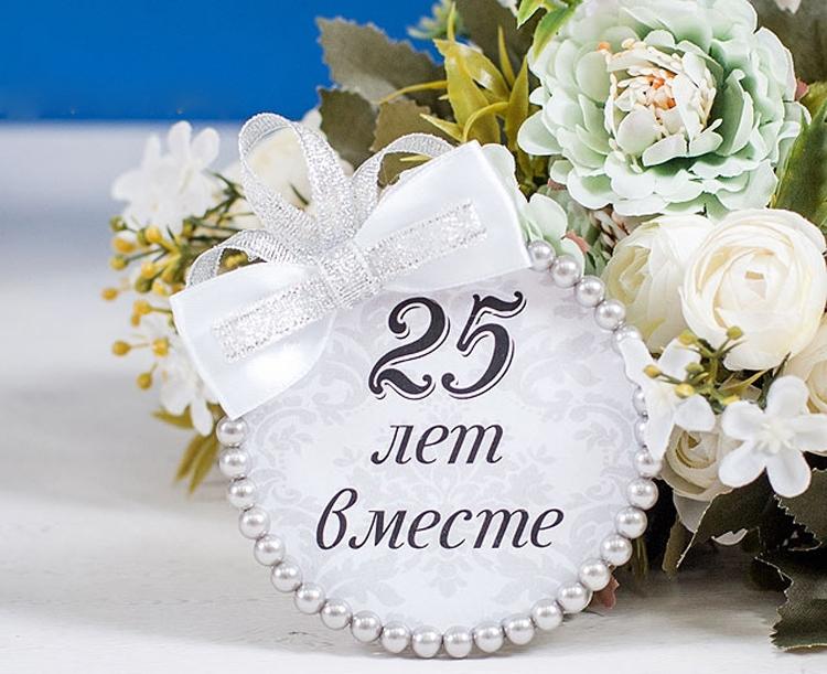 Смешные картинки на 25 лет свадьбы