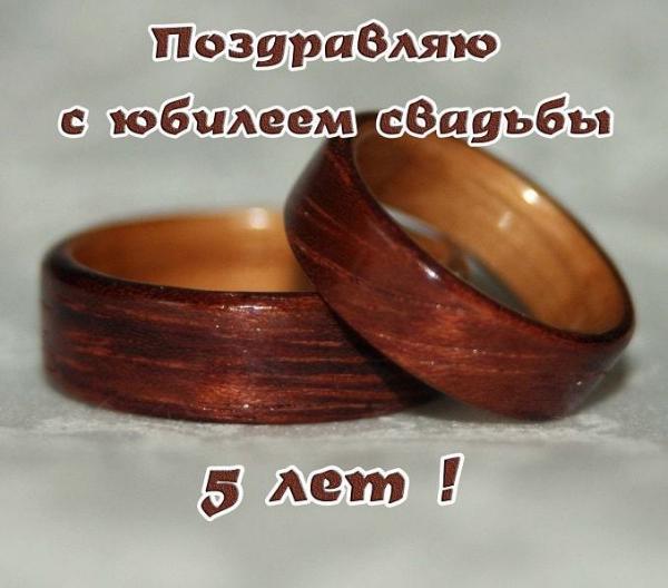 Поздравление мужу с пятилетней годовщиной свадьбы