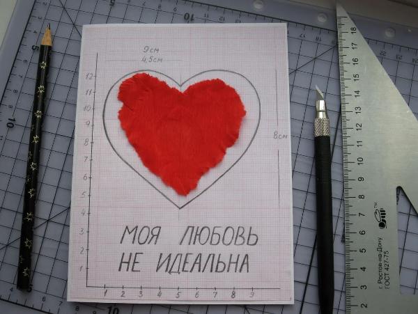 открытка-признание