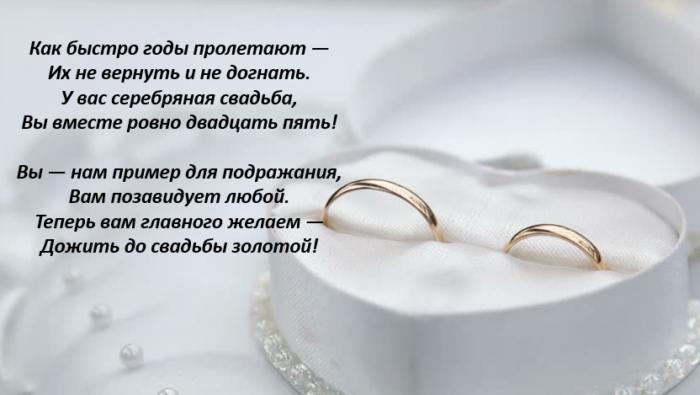 поздравления к серебряной свадьбой тосты спокойно привольно