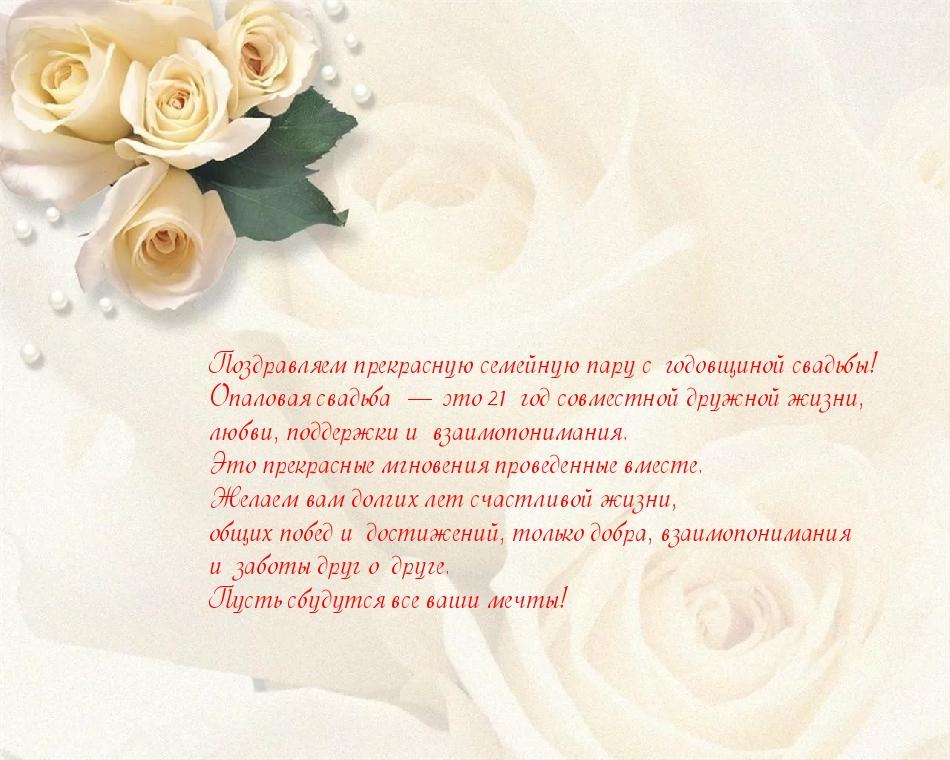 слова поздравления с опаловой свадьбой
