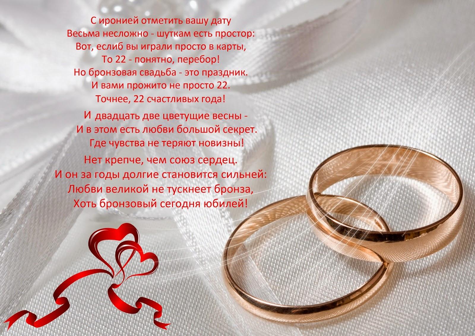 стихи для любимого мужчины с годовщиной свадьбы это
