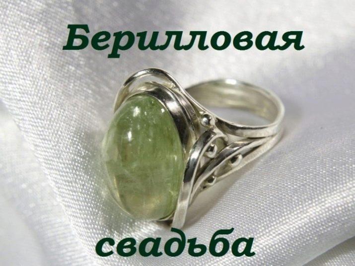 кольцо с бериллом