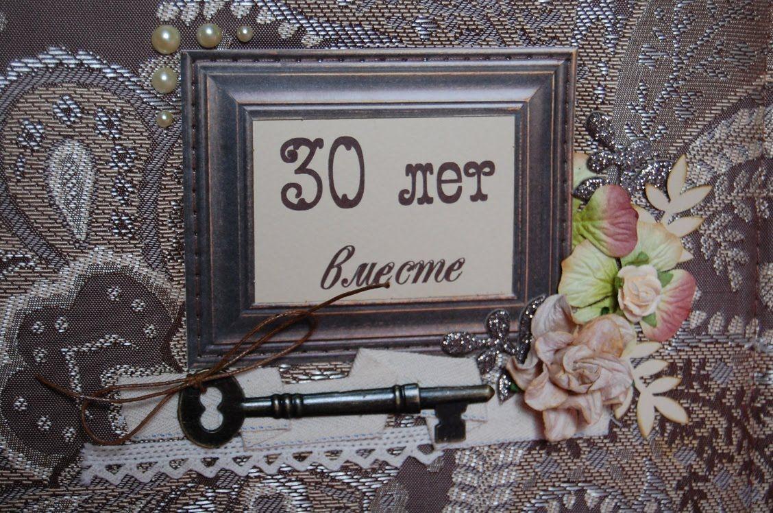 30 лет браку