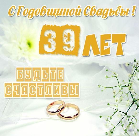 поздравление с 39 годовщиной свадьбы