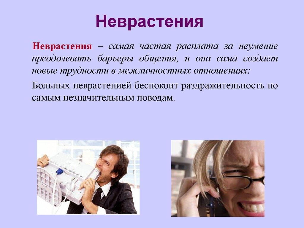 описание неврастении