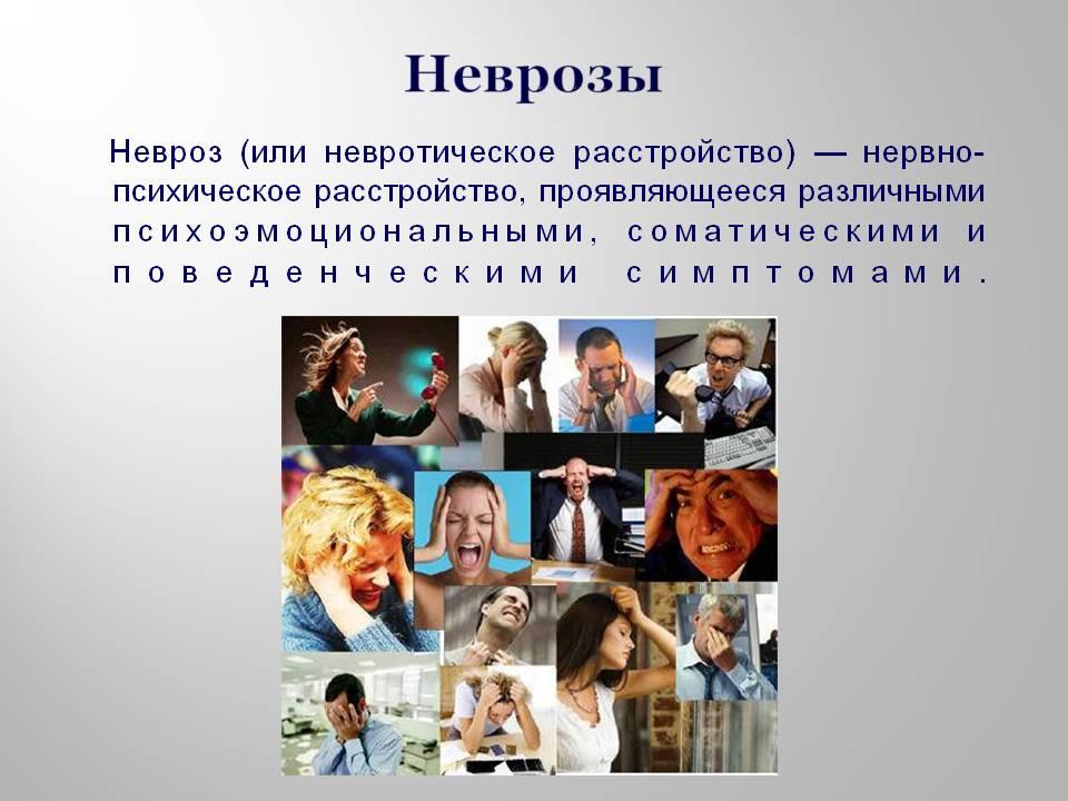 описание невроза