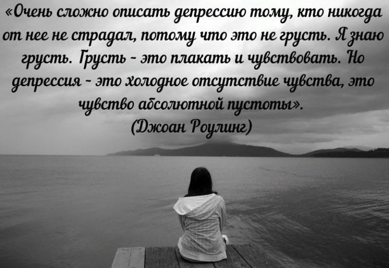 слова о депрессии