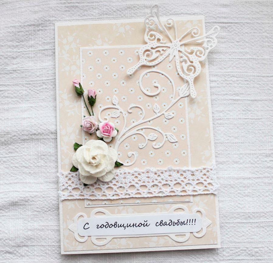 открытка с годовщиной