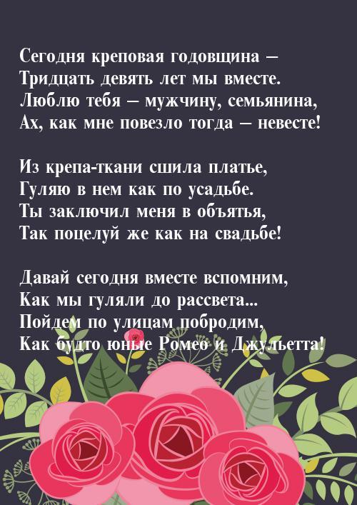 слова мужу на годовщину