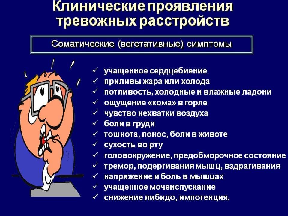 симптомы тревожного расстройства
