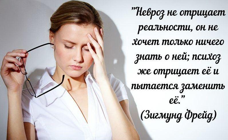 невроз и психоз