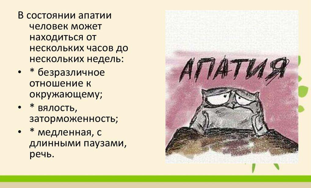 картинка, апатия