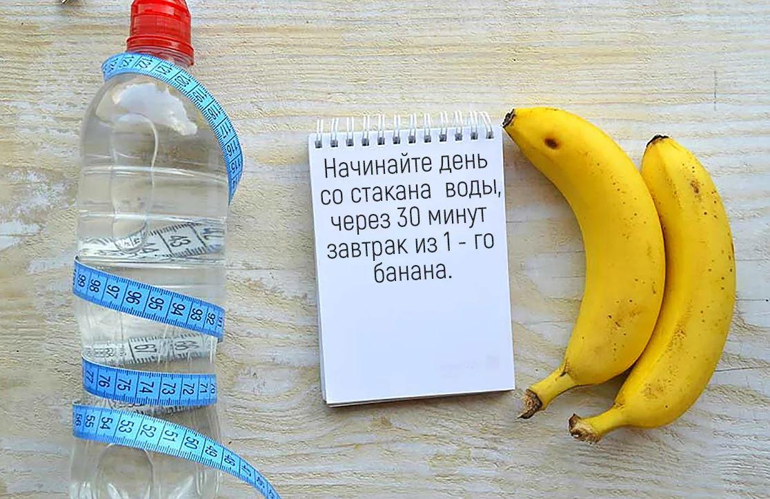 Банановая диета помогла