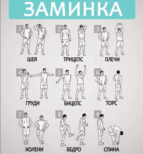заминка, упражнения