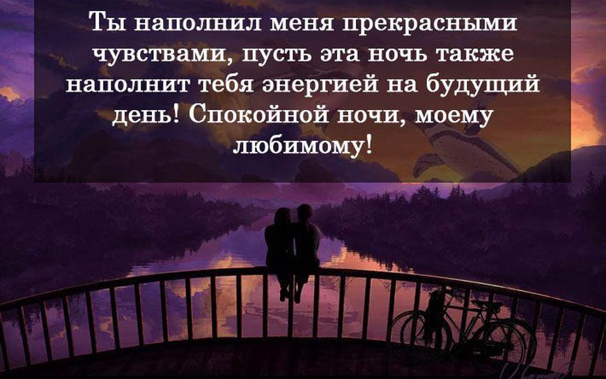 слова на ночь